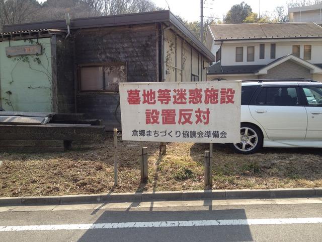 倉郷谷戸5