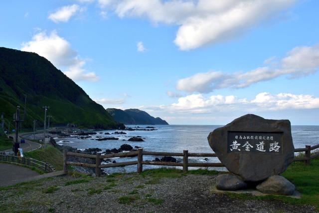 08北海道日高国