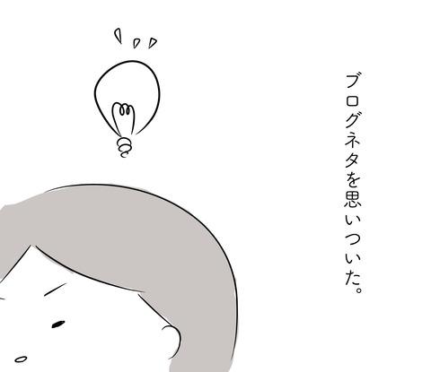 ブログネタ1