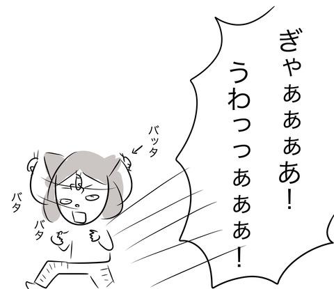 平気な虫6