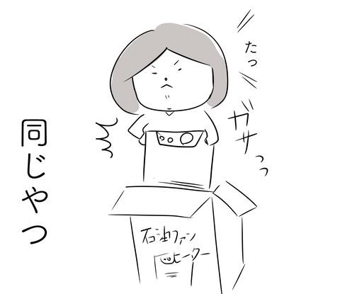 ファンヒーター5