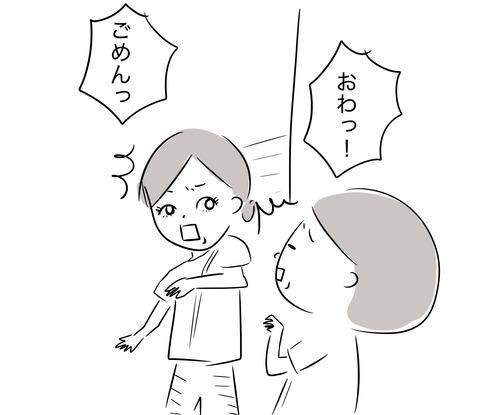 鉢合わせ2