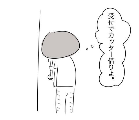 鉢合わせ3