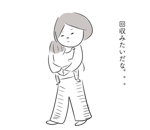 寝相アート3