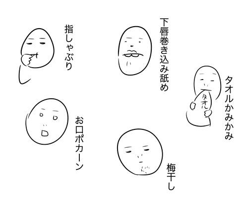 口腔習癖1