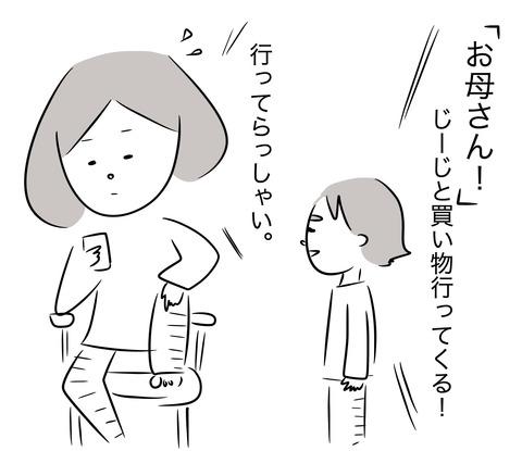 お母さん2