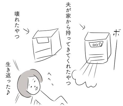ファンヒーター1