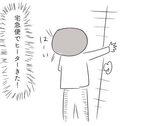 ファンヒーター3
