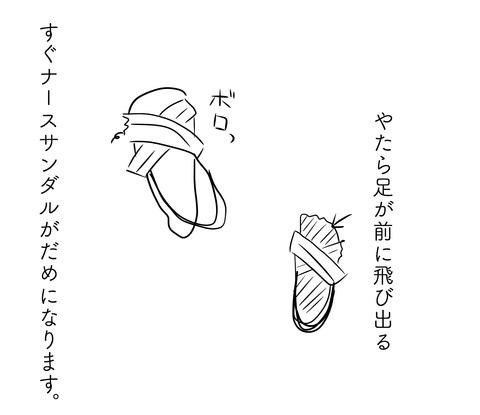 ボロボロの靴2