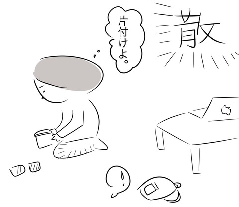 ダメ人間3