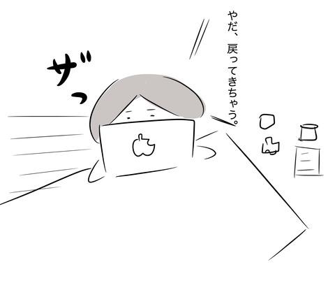 ダメ人間4
