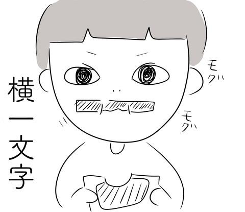 口の周り4