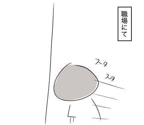 鉢合わせ1