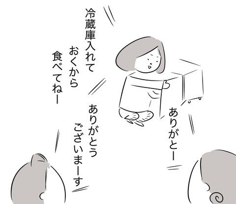 ロイテリ2