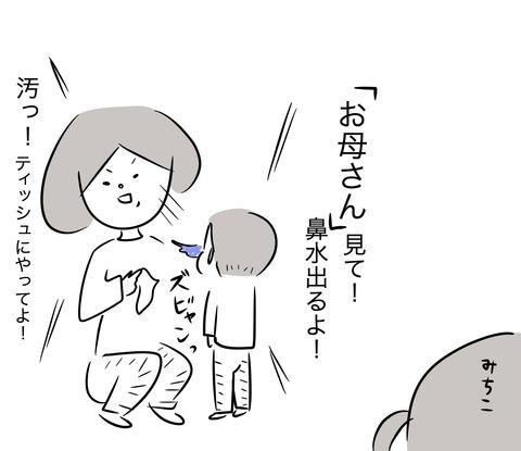 お母さん3