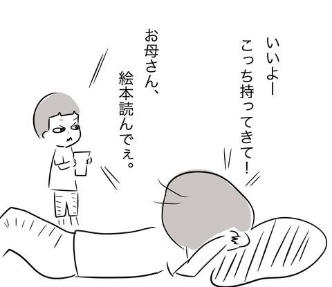寝たきり2