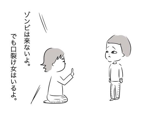 口裂け女3