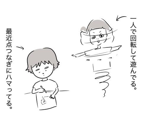 点つなぎ1