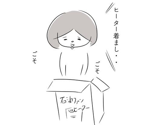 ファンヒーター4