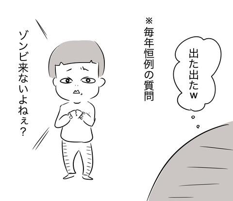 口裂け女2