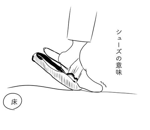 ボロボロの靴4