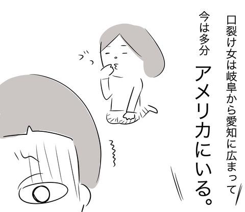 口裂け女4