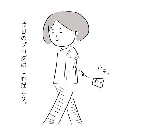 ブログネタ3
