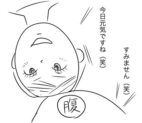 ぽっこり4