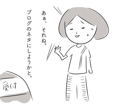 ブログネタ5
