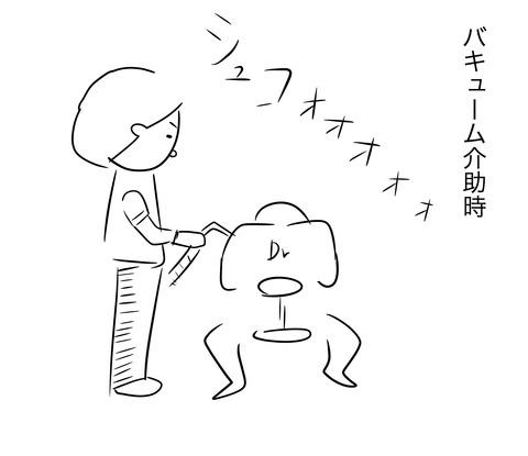 バキューム1