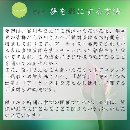 jpg.7_質問募集2