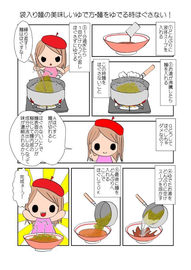 袋入り麺の美味しいゆで方・麺をゆでる時はほぐさない!