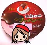 グリコプッチンプリン冬の苺ショコラ