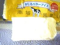 赤城乳業のバターアイス