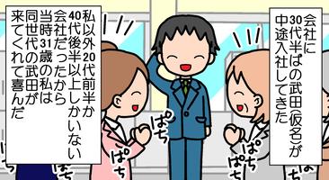 逸見光長と武田信義
