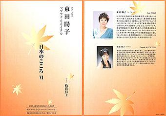 東田陽子リサイタルパンフ表紙