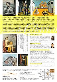 ジョルジョ・デ・キリコ展裏表紙