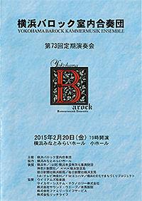横浜バロック73回プログラム表紙
