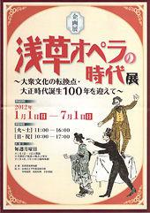 浅草オペラの時代展パンフレット表紙