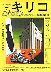 ジョルジョ・デ・キリコ展表紙