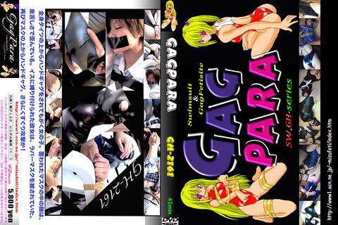 gag001