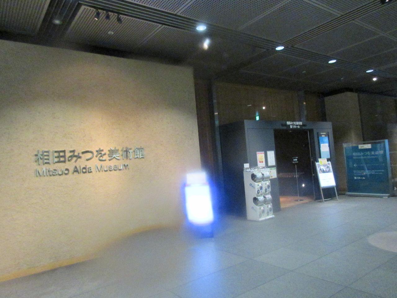 相田みつを美術館1