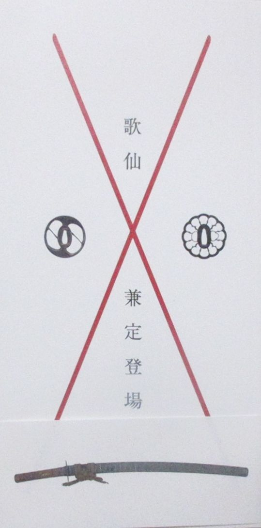永青文庫6