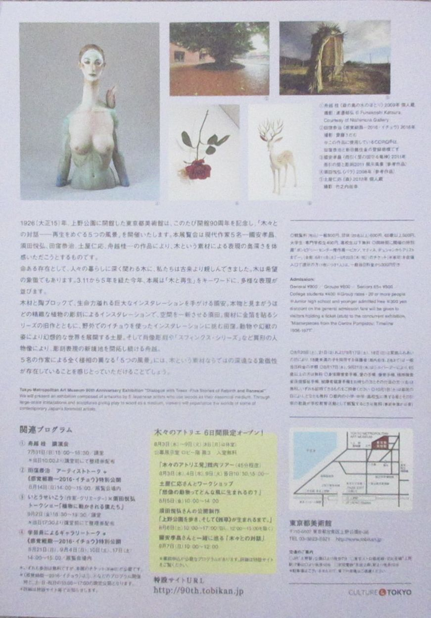 東京都美術館5