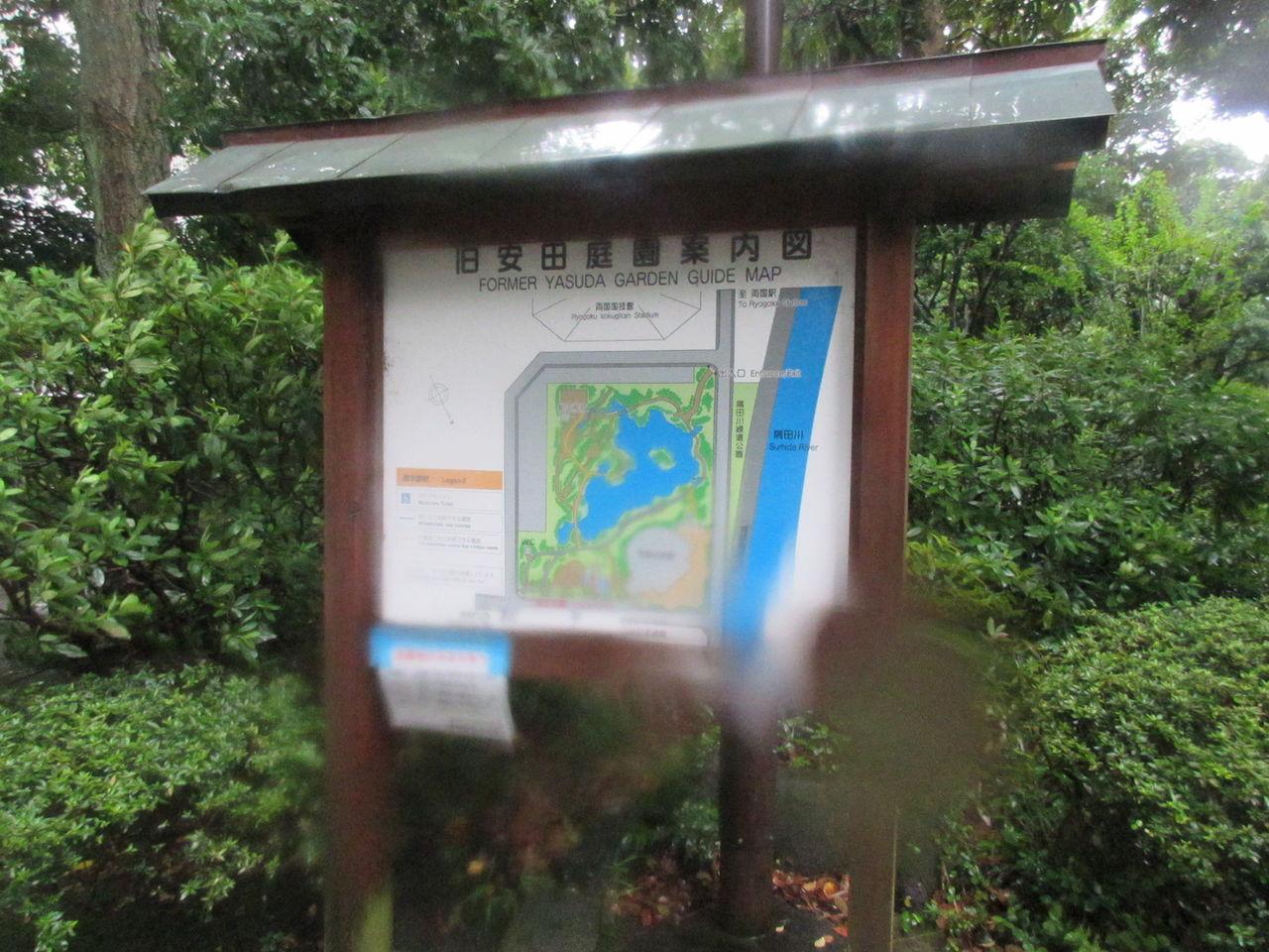旧安田庭園13