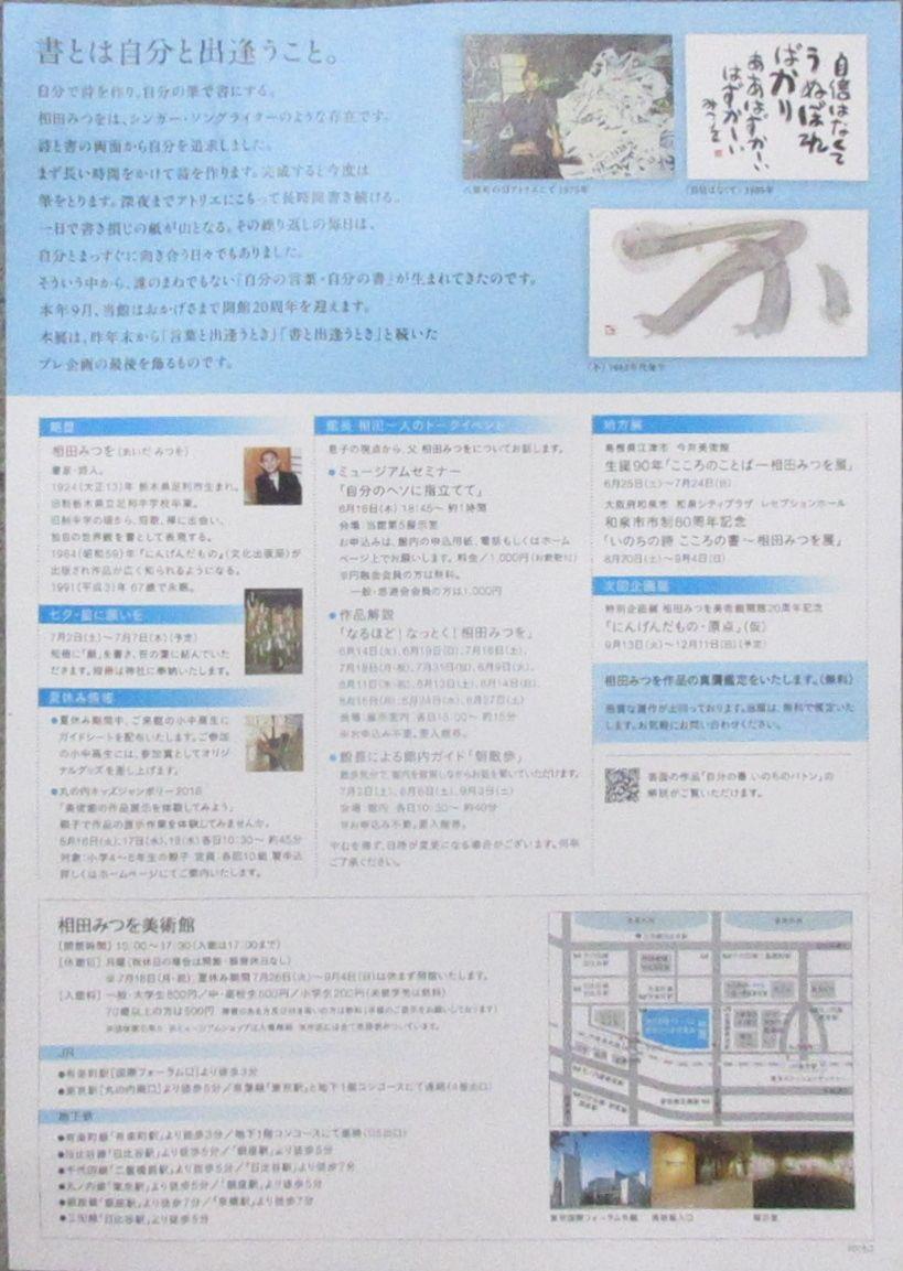 相田みつを美術館4