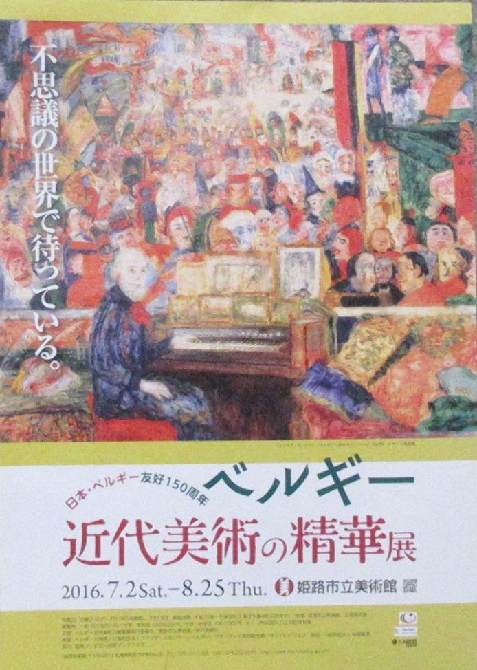 姫路市立美術館2