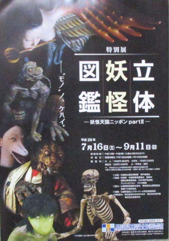 兵庫県立歴史博物館5