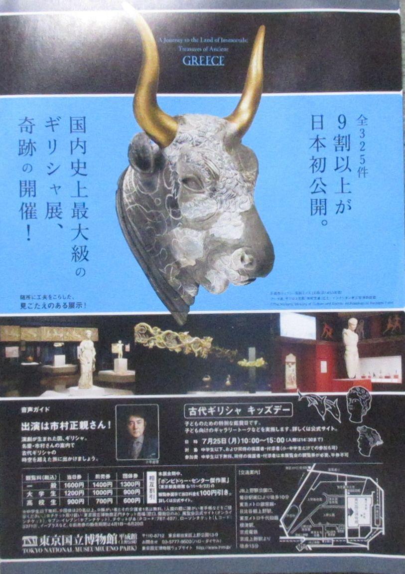 東京国立博物館7