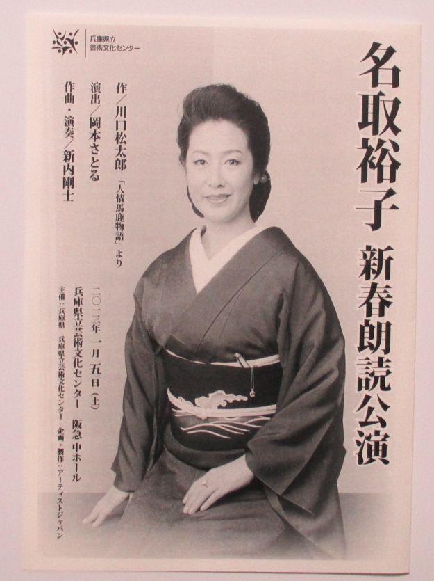 朗読公園のポスターのセピア色の優しい写真の名取裕子